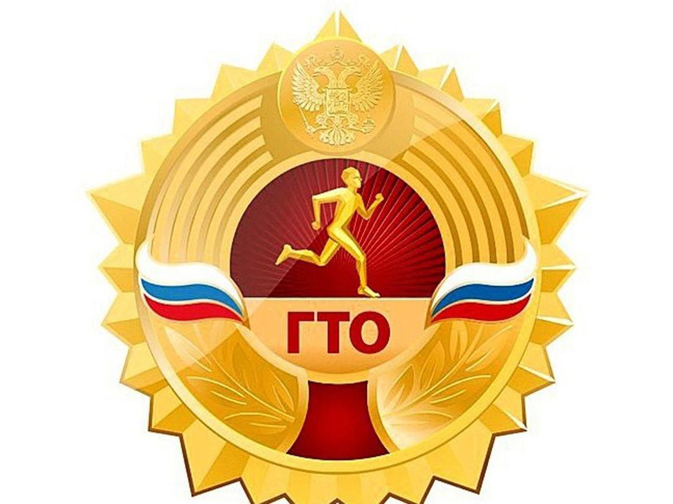 Поздравление победителям гто 76